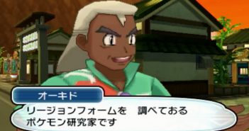 Pokémon Soleil et Lune : retour d'un personnage emblématique ?