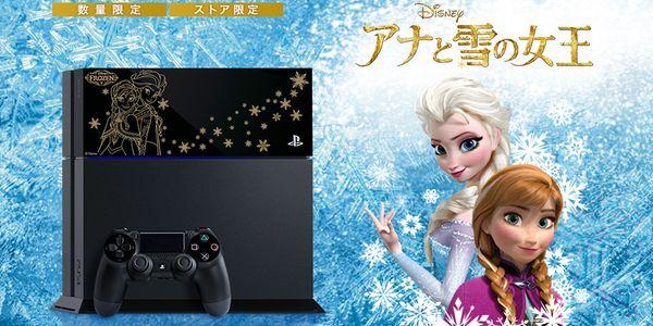 Une PS4 dédié à La Reine des Neiges1