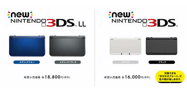 New 3DS : Plus qu'une mise à jour