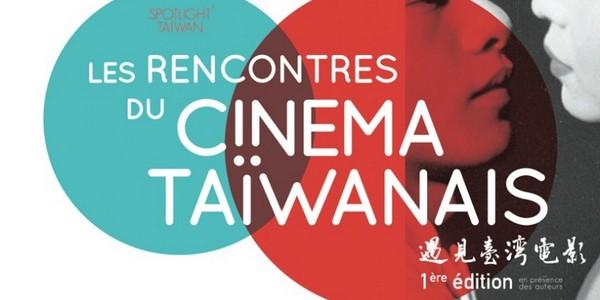 Les Premières Rencontres du Cinéma Taïwanais