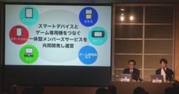 "Annonce de la console nom de code ""NX"" chez Nintendo"