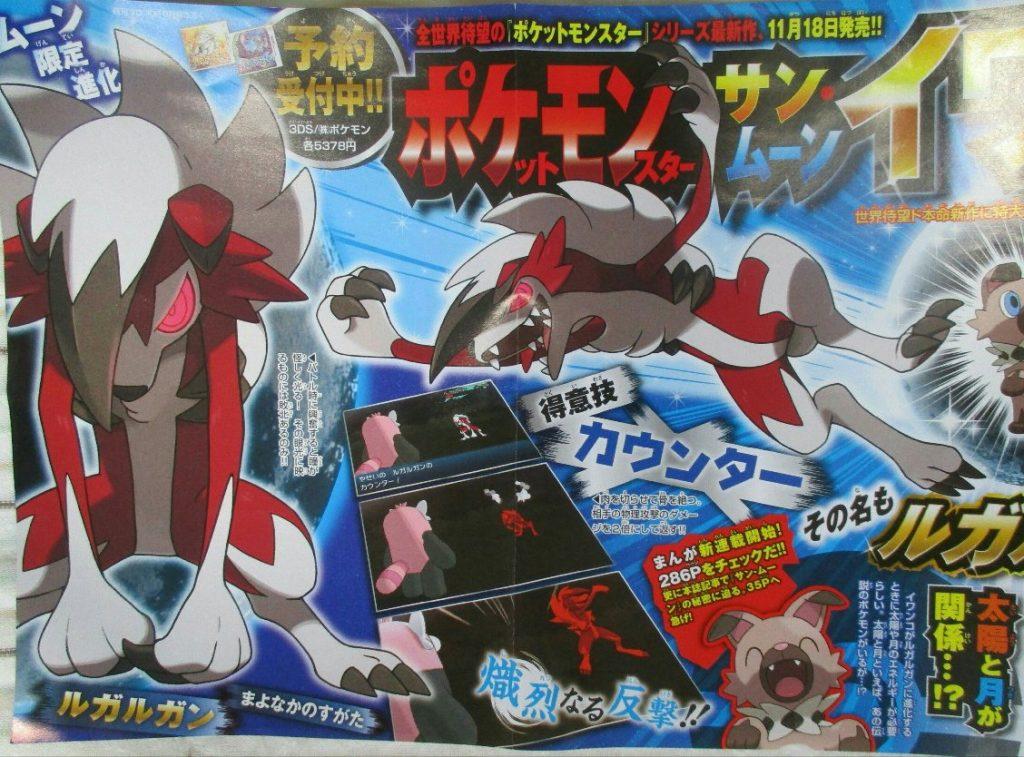Pokémon Soleil / Lune : Rocabot a droit à deux évolutions très spéciales !