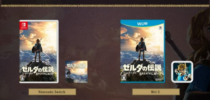 La version physique Wii U de Zelda: Breath of the Wild limitée ?