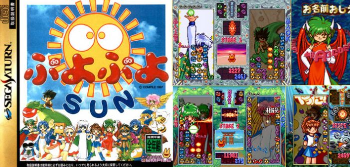 La sortie de Puyo Puyo Tetris approchant à grands pas, revenons sur ce classique de la saga avec Puyo Puyo Sun, sorti en 1997. Que vaut ce titre pensé par le mythique studio japonais, Compile ?