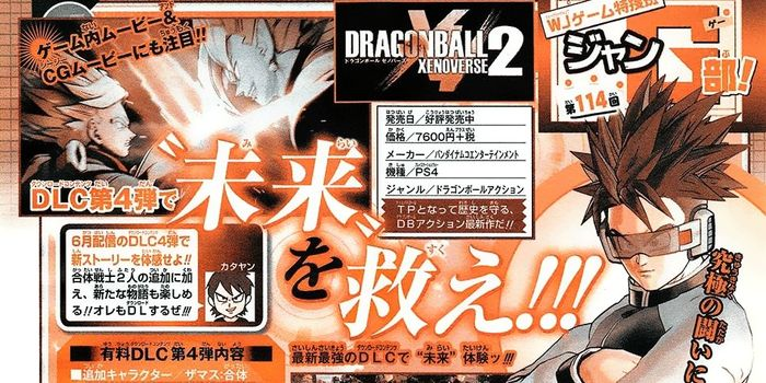 Dragon Ball Xenoverse 2 : le futur en danger dans le prochain DLC ?