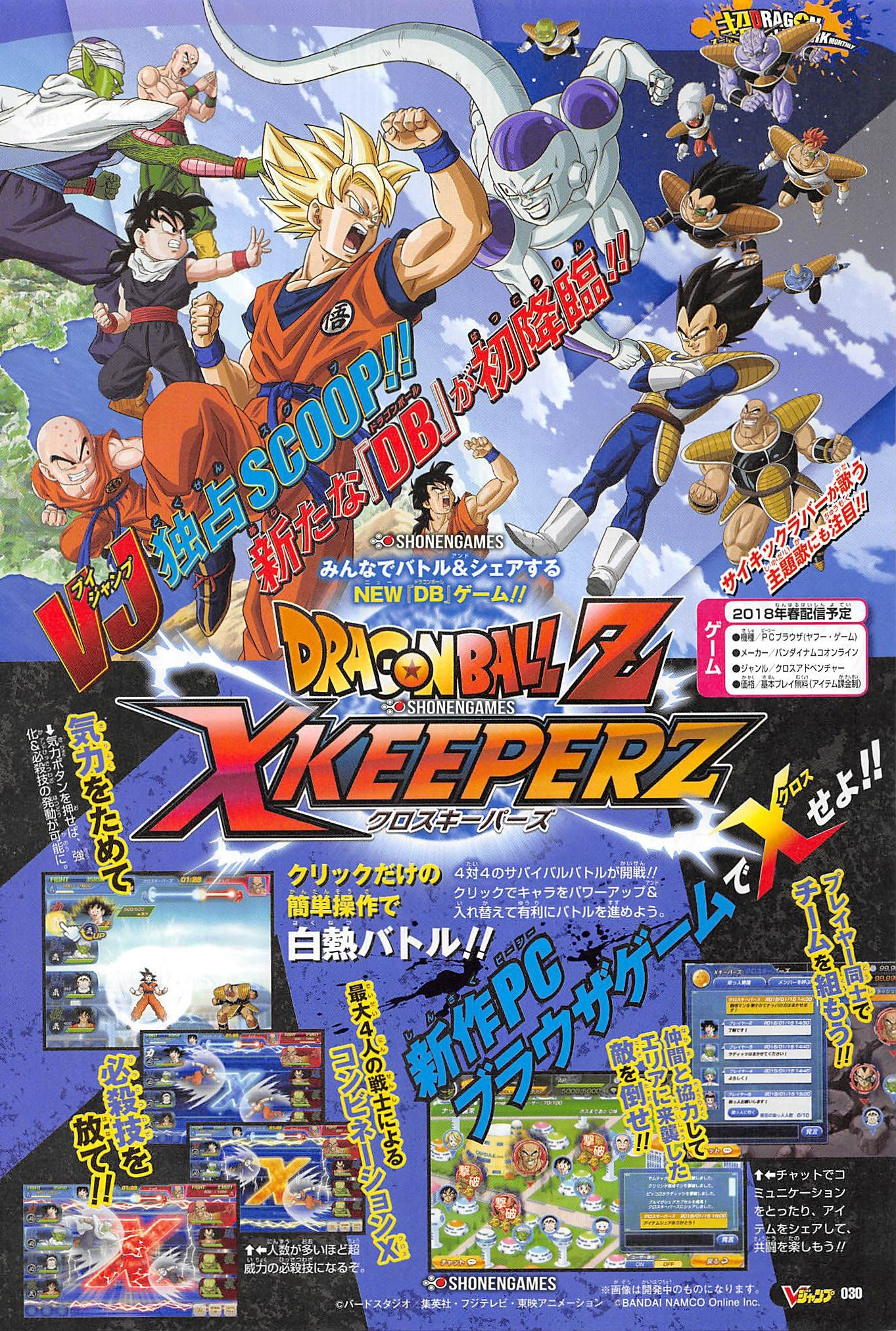 Dragon Ball Z XkeeperZ  le jeu que tu n'as pas vu venir
