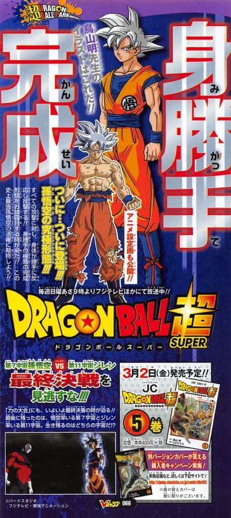 Dragon Ball Super : la forme maîtrisée de l'Ultra Instinct se dévoile !